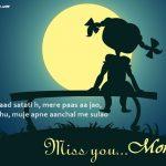 Maa Sad Shayari on Mothers Day | I Miss You Mom Sms