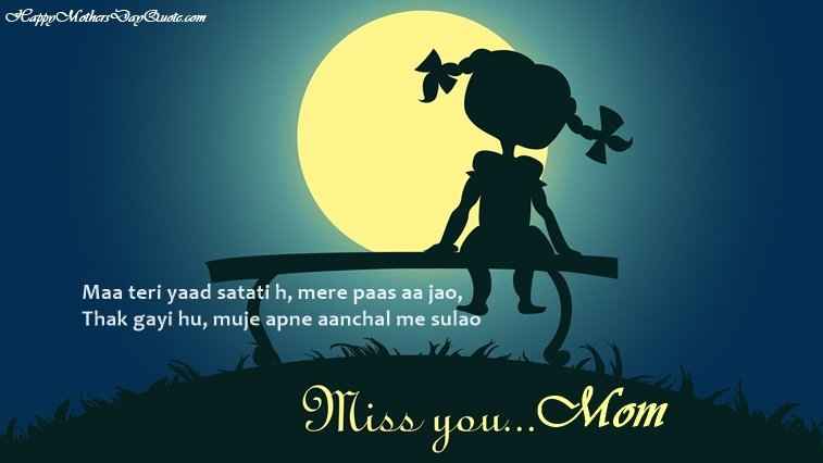 Heart Touching Maa Sad Shayari On Mothers Day I Miss You