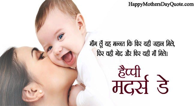 Heart Touching Best Lines on Mother in Hindi Fonts | माँ Status
