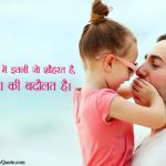 हैप्पी पापा डे – Inspirational Happy Fathers Day Quotes in Hindi