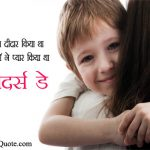 Inspirational Maa Quotes in Hindi Language, WhatsApp FB Status