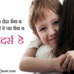 Inspirational Maa Quotes in Hindi Language, WhatsApp FB Status