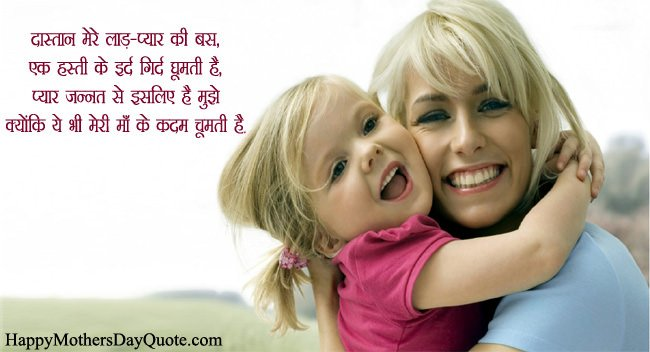 Shayari on Mother