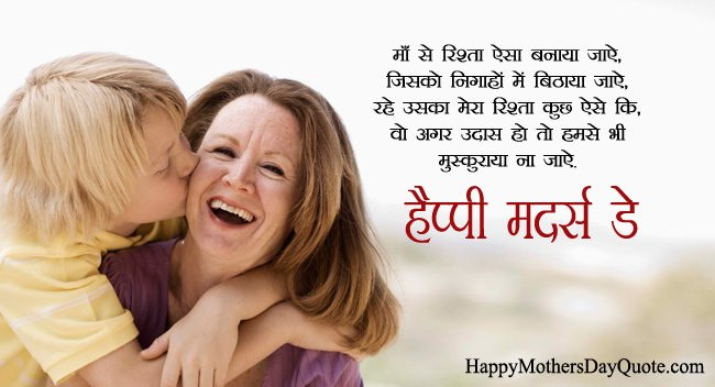 Hindi Poems for Mother