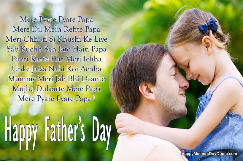 हिंदी कविता for Papa, Fathers Day Poems in Hindi