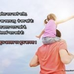 हैप्पी फादर्स डे, 21 Best Fathers Day Shayari 2018 | Papa Sms Msg