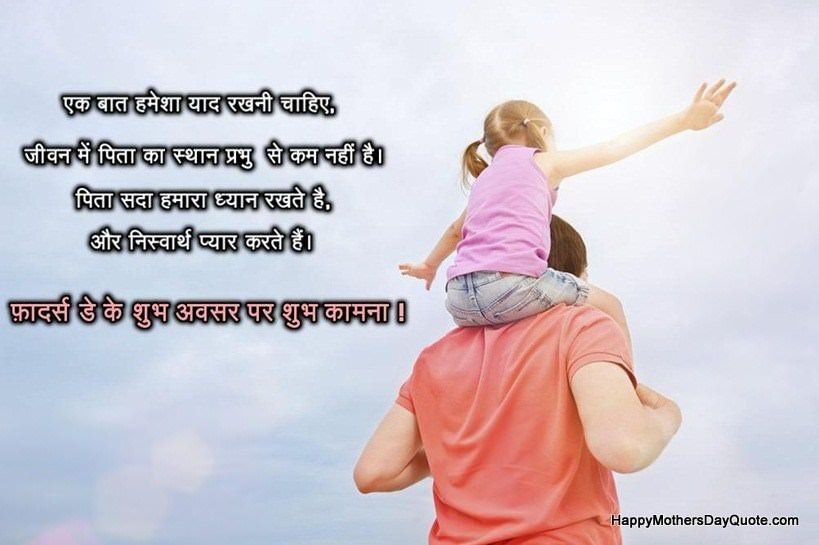Happy Fathers Day Shayari