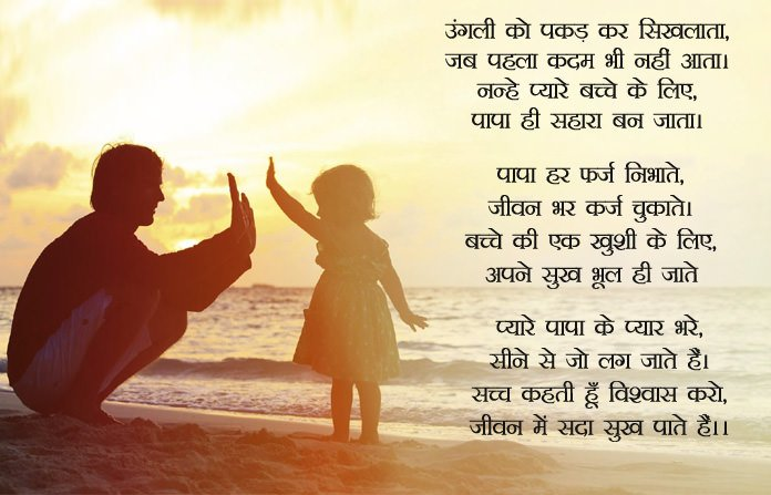 Happy Fathers Day Hindi Kavita