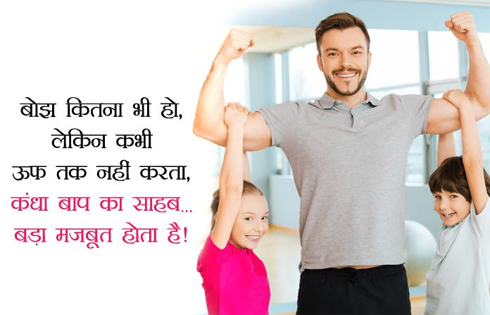 Lines about Father in Hindi