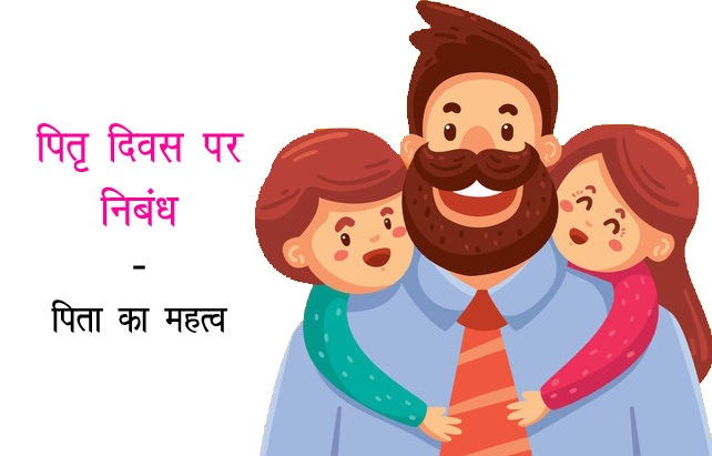 Essay on Father in Hindi